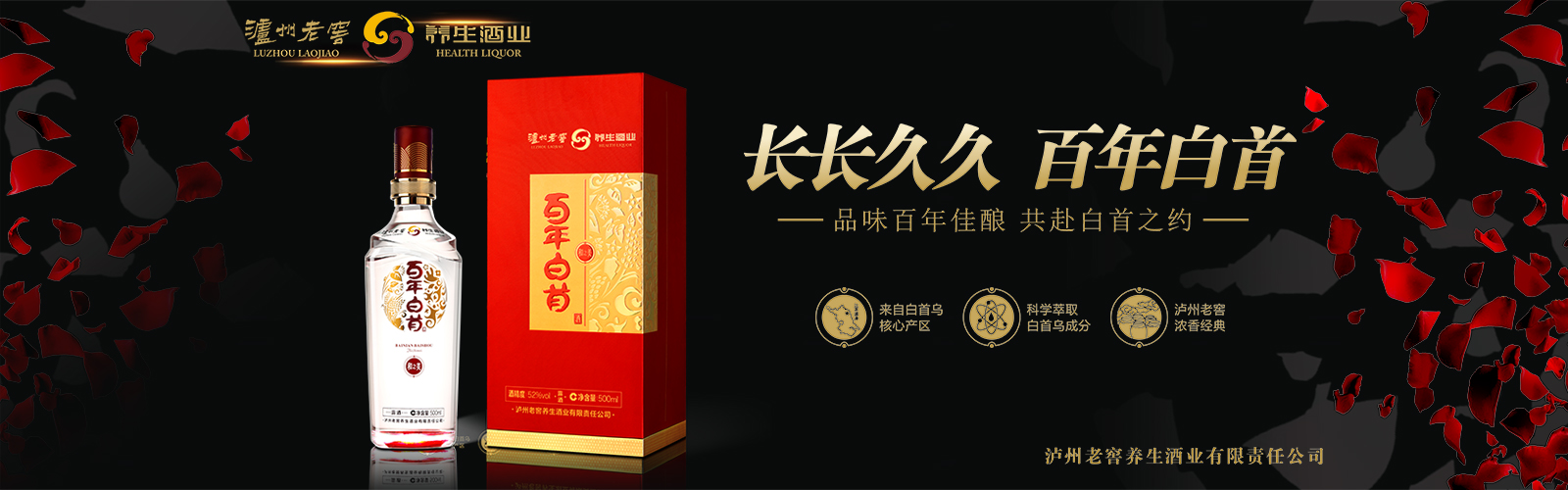 泸州百年k8凯发官方手机版酒业