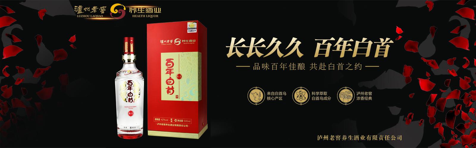 泸州百年乐虎app官网酒业