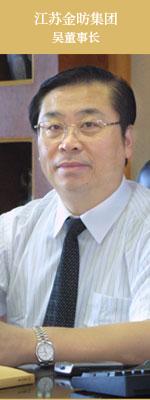 江苏金昉集团吴董事长