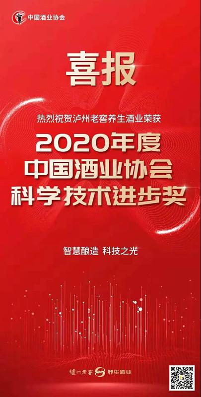 中国酒业协会科学技术进步奖